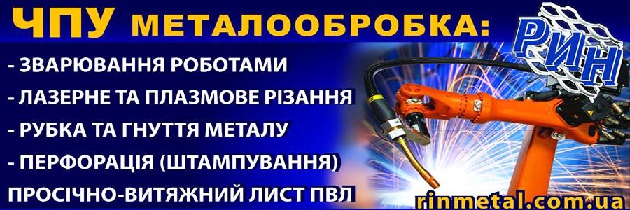 Роботизированная сварка роботом Запорожье Украина